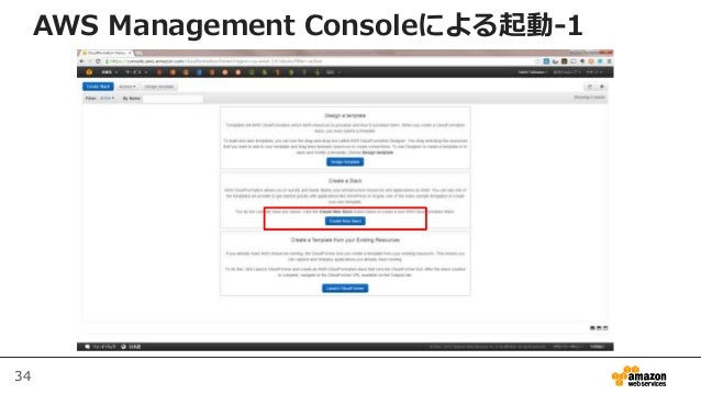 34 AWS Management Consoleによる起動-1