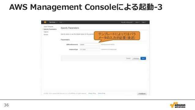 36 テンプレートによってはパラ メータの入力が必要(後述) AWS Management Consoleによる起動-3