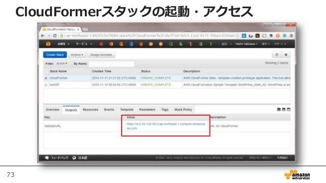 73 CloudFormerスタックの起動・アクセス