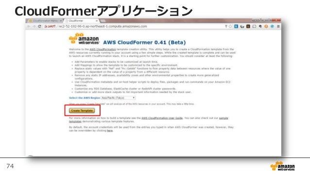 74 CloudFormerアプリケーション