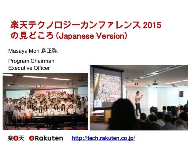Masaya Mori 森正弥, Program Chairman Executive Officer http://tech.rakuten.co.jp/ 楽天テクノロジーカンファレンス 2015 の見どころ (Japanese Versio...