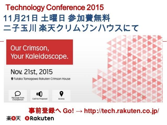 楽天テクノロジーカンファレンス2015 の見どころ、日本語版 Slide 2