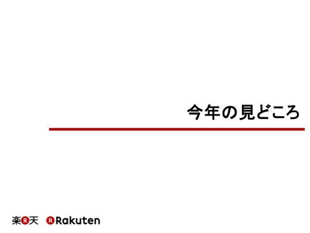 楽天テクノロジーカンファレンス2015 の見どころ、日本語版 Slide 3