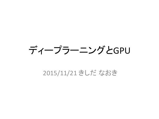 ディープラーニングとGPU 2015/11/21 きしだ なおき