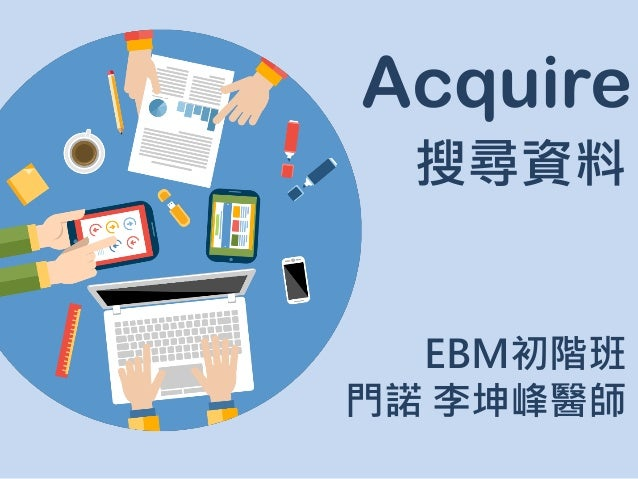 搜尋資料 Acquire EBM初階班 門諾 李坤峰醫師