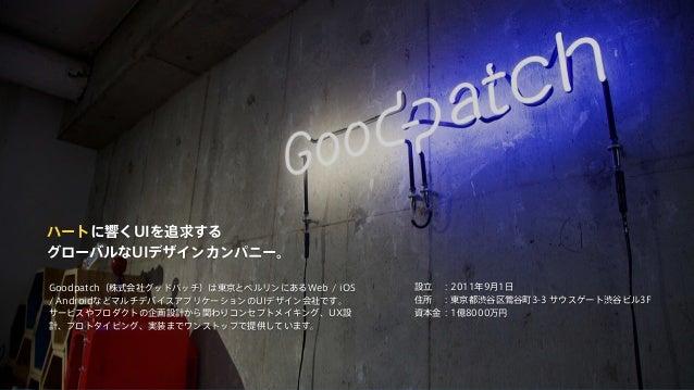 ハートに響くUIを追求する グローバルなUIデザインカンパニー。 Goodpatch(株式会社グッドパッチ)は東京とベルリンにあるWeb / iOS / AndroidなどマルチデバイスアプリケーションのUIデザイン会社です。 サービスやプロダ...