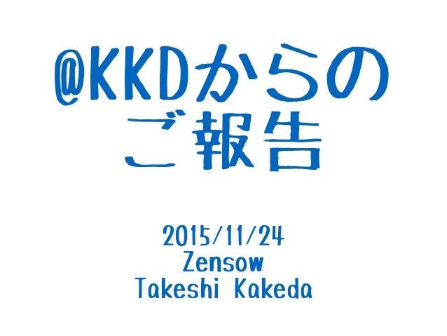 @KKDからの ご報告 2015/11/24 Zensow Takeshi Kakeda