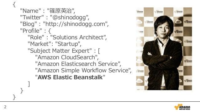 "2 { ""Name"" : ""篠原英治"", ""Twitter"" : ""@shinodogg"", ""Blog"" : ""http://shinodogg.com"", ""Profile"" : { ""Role"" : ""Solutions Architec..."