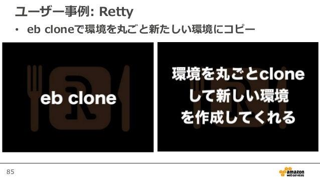 85 ユーザー事例: Retty • eb cloneで環境を丸ごと新たしい環境にコピー