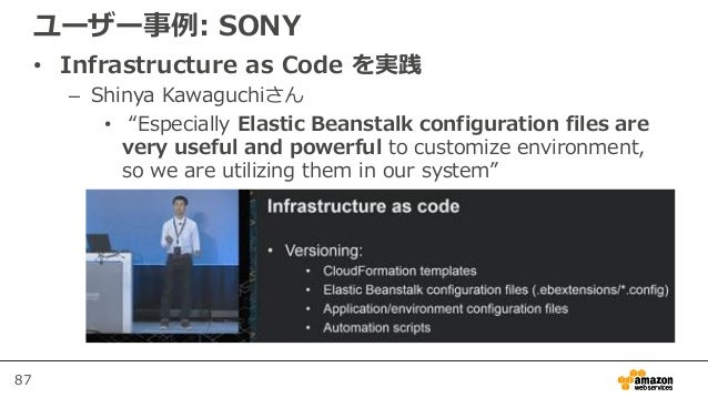 """87 • Infrastructure as Code を実践 – Shinya Kawaguchiさん • """"Especially Elastic Beanstalk configuration files are very useful a..."""