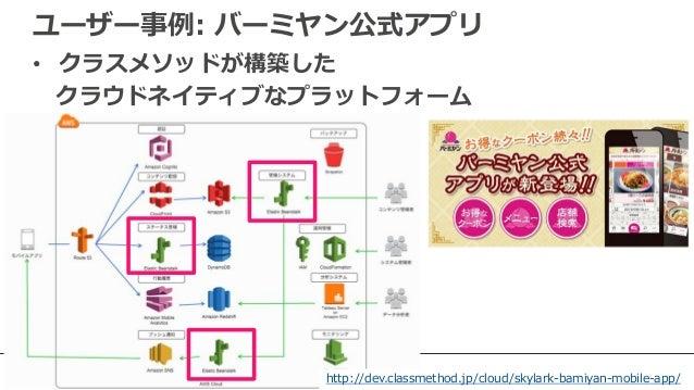 90 • クラスメソッドが構築した クラウドネイティブなプラットフォーム ユーザー事例: バーミヤン公式アプリ http://dev.classmethod.jp/cloud/skylark-bamiyan-mobile-app/