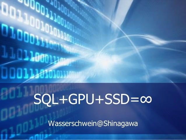 SQL+GPU+SSD=∞ Wasserschwein@Shinagawa