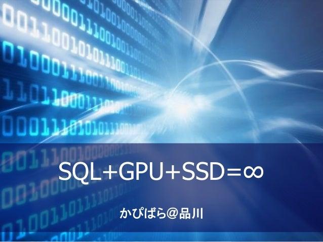 SQL+GPU+SSD=∞ かぴばら@品川