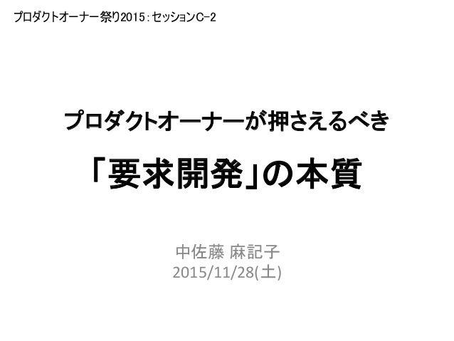プロダクトオーナーが押さえるべき 「要求開発」の本質 中佐藤 麻記子 2015/11/28(土) プロダクトオーナー祭り2015:セッションC-2