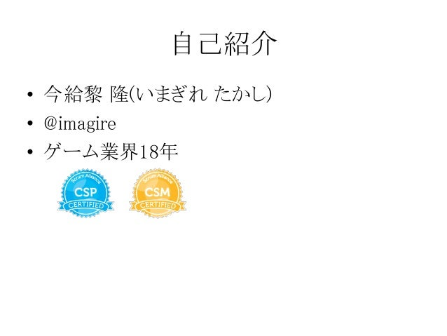 自己紹介 • 今給黎 隆(いまぎれ たかし) • @imagire • ゲーム業界18年