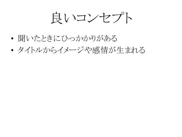 タイトル例 • 妖怪ウォッチ = 妖怪(古いもの)+ウォッチ(新しいもの) • ドラゴンボール = ドラゴン(ファンタジー)+ボール(日用品)