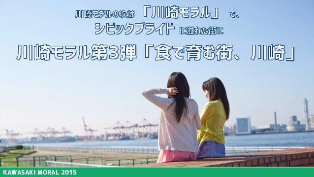 KAWASAKI MORAL 2015 川崎 モラル