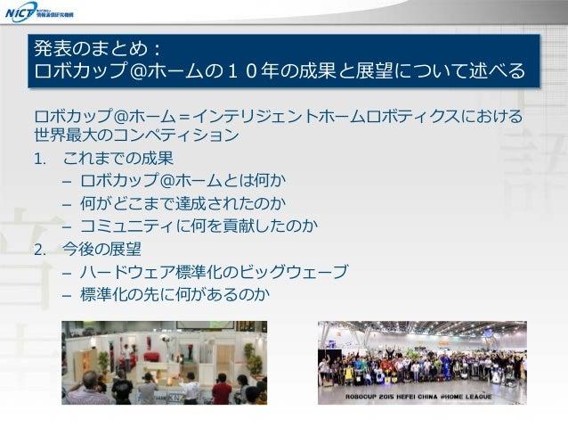 20151129インテリジェントホームロボティクス研究会 Slide 2