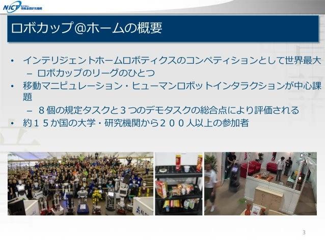 20151129インテリジェントホームロボティクス研究会 Slide 3