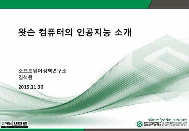 왓슨 컴퓨터의 인공지능 소개 소프트웨어정책연구소 김석원 2015.11.30