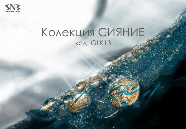 Колекция СИЯНИЕ код: GLK13
