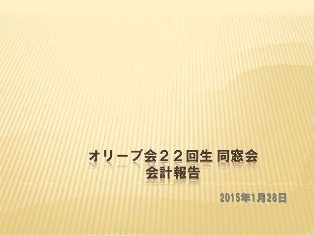 オリーブ会22回生 同窓会 会計報告 2015年1月28日