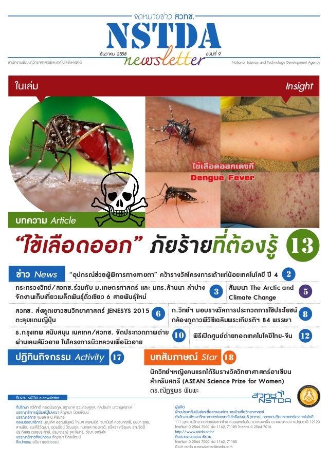 """1ธันวาคม 2558 • 3 5 10 8 12 6 17 18 บทความ Article 13""""ไข้เลือดออก"""" ภัยร้ายที่ต้องรู้ """"อุปกรณ์ช่วยผู้พิการทางสายตา"""" คว้าราง..."""