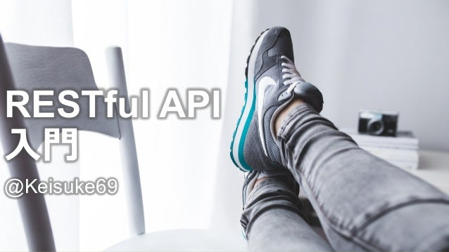 RESTful API ⼊入⾨門 @Keisuke69