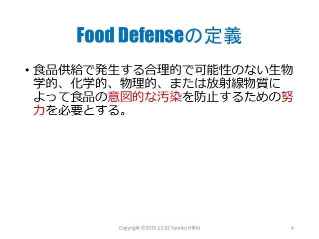食品安全近代化法