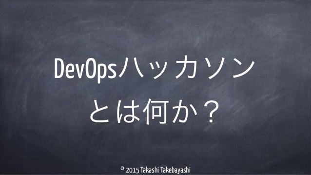 DevOpsハッカソン参加レポート Slide 3