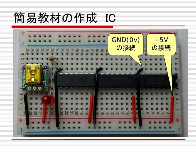 簡易教材の作成 IC GND(0v) の接続 +5V の接続