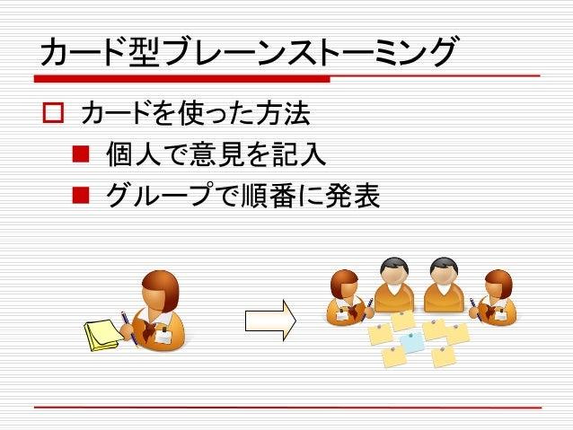 カード型ブレーンストーミング  カードを使った方法  個人で意見を記入  グループで順番に発表