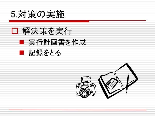 5.対策の実施  解決策を実行  実行計画書を作成  記録をとる