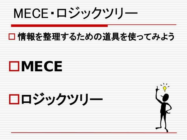 MECE・ロジックツリー  情報を整理するための道具を使ってみよう MECE ロジックツリー