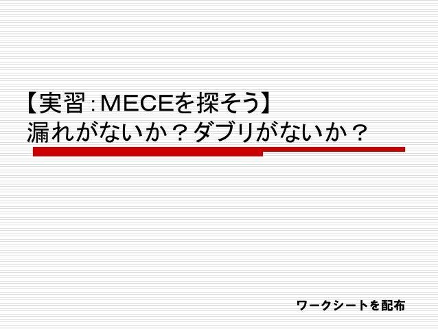 【実習:MECEを探そう】 漏れがないか?ダブリがないか? ワークシートを配布