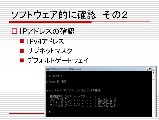 ソフトウェア的に確認 その2  IPアドレスの確認  IPv4アドレス  サブネットマスク  デフォルトゲートウェイ