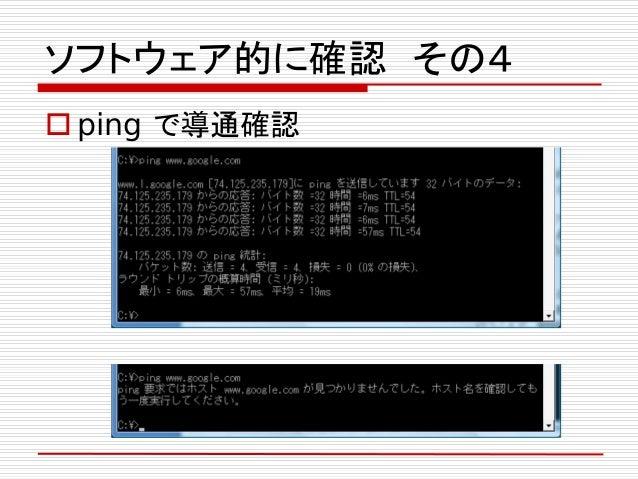 ソフトウェア的に確認 その4  ping で導通確認