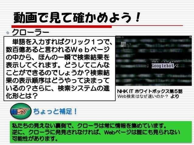  クローラー NHK IT ホワイトボックス第5話 Web検索はなぜ速いのか? より 単語を入力すればクリック1つで、 数百億あると言われるWebページ の中から、ほんの一瞬で検索結果を 表示してくれます。どうしてこんな ことができるのでしょ...