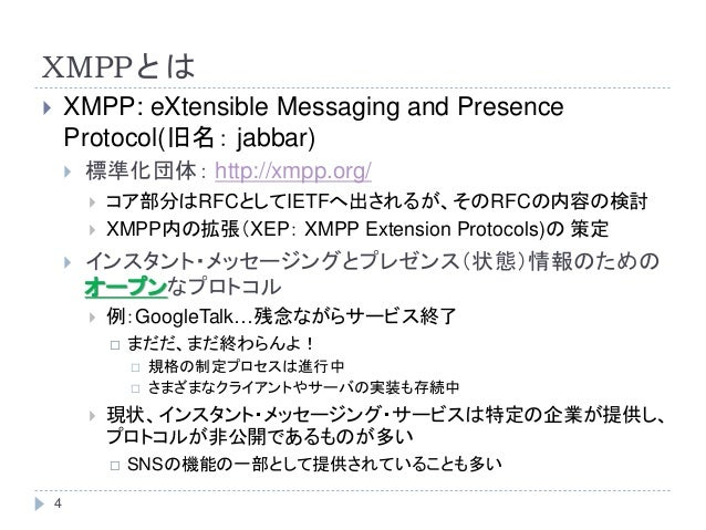 Extensible Messaging And Presence Protocol : Xmppの紹介