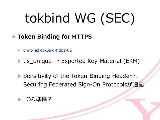 oauth WG (SEC) Proof-‐‑‒of-‐‑‒Possession Key Distribution  Refresh Tokenの交換時には以下で対応すること を推奨  Confidential client: ...