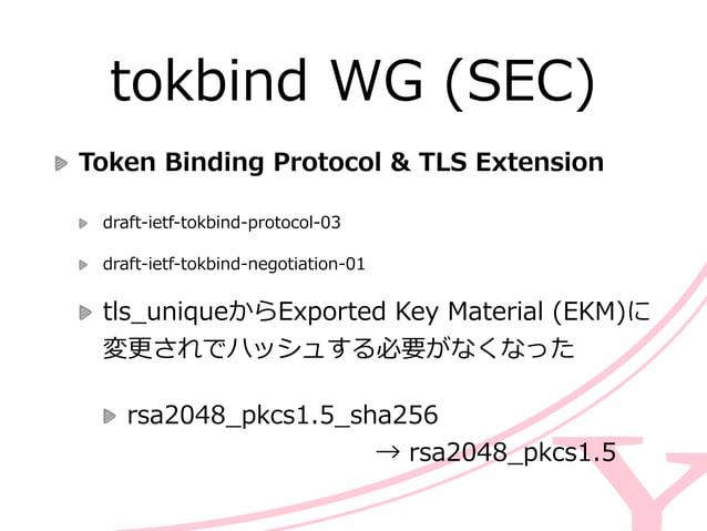 oauth WG (SEC) HTTP Signing  HTTPリクエストのための分離離されたSignature。PoP  tokenとして使⽤用される  ヘッダー・クエリ情報をJSONに格納して署名し (JWS)、Authori...