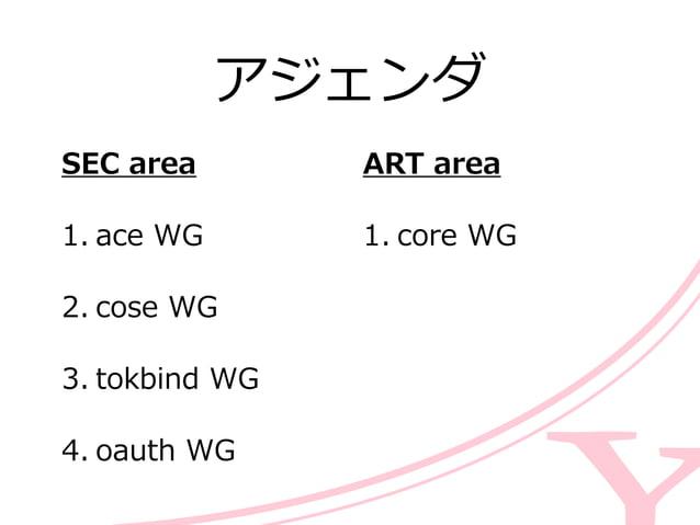 アジェンダ SEC area  1. ace WG  2. cose WG  3. tokbind WG  4. oauth WG ART area  1. core WG