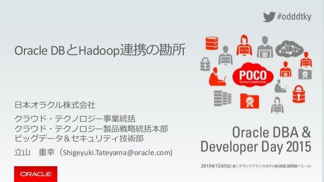 Copyright © 2015, Oracle and/or its affiliates. All rights reserved. | Oracle DBとHadoop連携の勘所 日本オラクル株式会社 クラウド・テクノロジー事業統括 クラ...