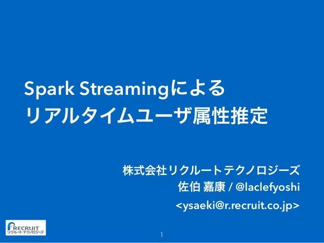 Spark Streaming / @laclefyoshi <ysaeki@r.recruit.co.jp>