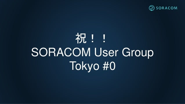 SORACOM Update 20151211_SORACOM UG#0  Slide 3
