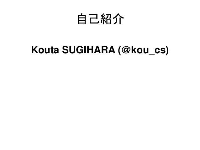 自己紹介 Kouta SUGIHARA (@kou_cs)