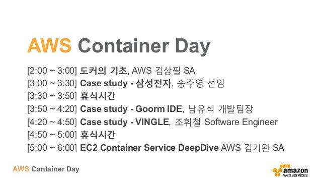 AWS Container Day AWS Container Day [2:00 ~ 3:00] 도커의 기초, AWS 김상필 SA [3:00 ~ 3:30] Case study - 삼성전자, 송주영 선임 [3:30 ~ 3:50]...