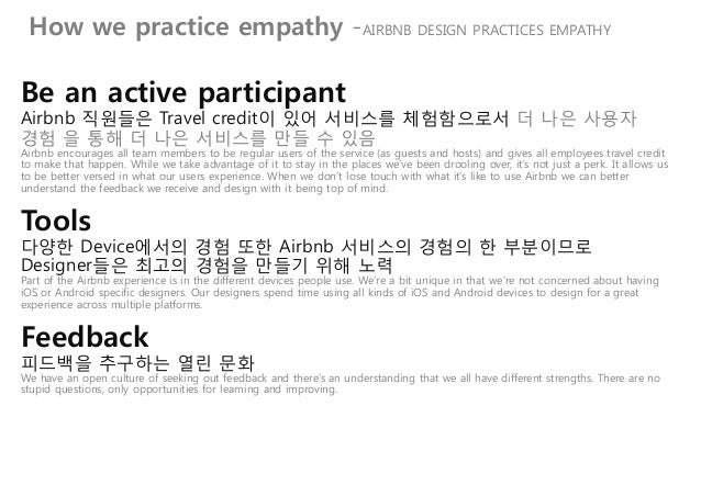 4 Tips for Empathy Immersion 1. CHANGE YOUR PERSPECTIVE 관점 바꾸기 Think of ways you can alter your perspective to better rela...