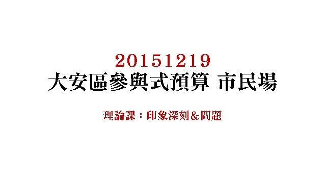 20151219 大安區 參與式預算 市民場