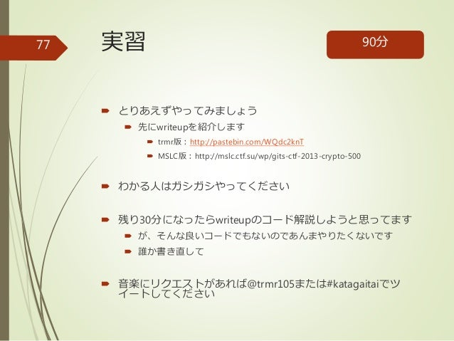 katagaitai CTF勉強会 #3 crypto
